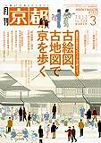 月刊 京都 2012年 03月号 [雑誌]