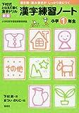漢字練習ノート 小学1年生 (下村式 となえて書く 漢字ドリル 新版)