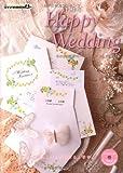 手作りHappy Wedding ~ウエディングペーパーアイテムと小物の本~ (ijデジタルBOOK)