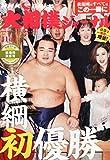 NHK大相撲ジャーナル2015年11月号