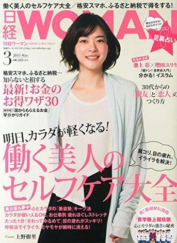 日経WOMAN(ウーマン)2015年3月号[雑誌]
