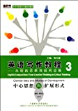 img - for The central idea and the extended form-English Composition-from Creative Thinking to Critical Thinking-3 (Chinese Edition) book / textbook / text book