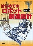 はじめてのロボット創造設計 改訂第2版 (KS理工学専門書)