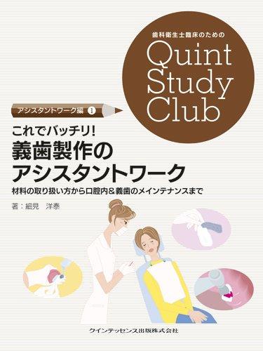 これでバッチリ! 義歯製作のアシスタントワーク (歯科衛生士臨床のためのQuint Study Club)