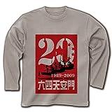 天安門事件20周年 - 20th anniversary of the Massacre in Tiananmen Square 長袖Tシャツ(シルバーグレー) M