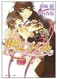 純愛エゴイスト3 (角川ルビー文庫 78-31)