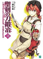 聖剣の刀鍛冶13