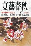 文藝春秋 2013年 02月号 [雑誌]