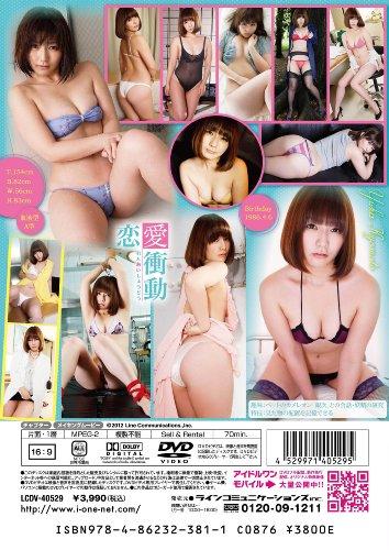 京本有加 恋愛衝動 [DVD]