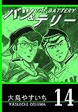 バツ&テリー 第14巻 (リマスター版)