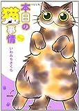 本日の猫事情PLUS / いわみちさくら のシリーズ情報を見る