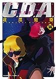 機動戦士ガンダムC.D.A 若き彗星の肖像(14)<機動戦士ガンダムC.D.A 若き彗星の肖像> (角川コミックス・エース)