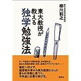 Amazon.co.jp: 東大教授が教える独学勉強法 eBook: 柳川 範之: Kindleストア