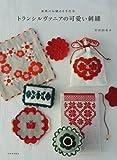 トランシルヴァニアの可愛い刺繍: 東欧の伝統ある手仕事
