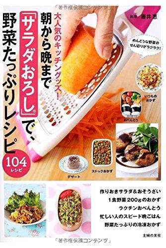 朝から晩まで 「サラダおろし(R)」で、野菜たっぷりレシピ―大人気のキッチングッズ!