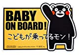 くまモンのしかく型カーマグネット/BABY ON BOARD! 子どもが乗ってるモン!/ゆるキャラグランプリ2011 1位獲得 熊本県のキャラクター/くまもんグッズ通販