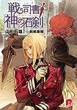 戦う司書と神の石剣 BOOK4 (スーパーダッシュ文庫)