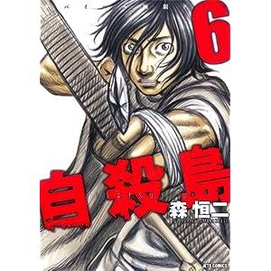 自殺島 第06巻(続) torrent