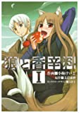狼と香辛料 (1) (電撃コミックス)