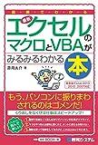 図解でわかる最新エクセルのマクロとVBAがみるみるわかる本 (Shuwa business)