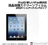 【Groove Gearz】Apple(TM) タブレットPC iPad2/新しいiPad両対応液晶スクリーンフィルム 非光沢マットタイプ(アンチグレアタイプ)