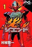 ジエンド炎人—The last hero comes alive(1) 「HXL ヒーロークロスライン」001(マガジンZKC)