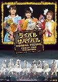 モーニング娘。コンサートツアー2010秋~ライバル サバイバル~ [DVD]