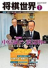 将棋世界 2016年7月号 [雑誌]