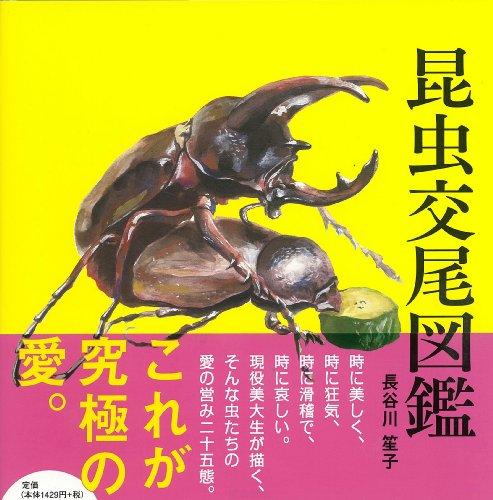 昆虫交尾図鑑 [単行本]