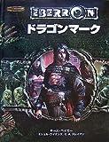 D&D ドラゴンマーク (ダンジョンズ&ドラゴンズ)