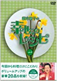 細木数子の幸せのレシピ vol.4[DVD]
