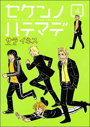 セケンノハテマデ(4) (モーニングコミックス)