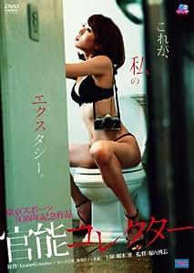 官能コレクター [DVD]