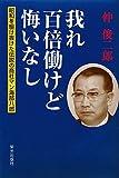 我れ百倍働けど悔いなし—昭和を駆け抜けた伝説の商社マン海部八郎