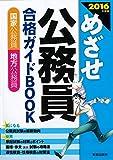 2016年めざせ公務員合格ガイドBOOK (2016年度版 公務員)