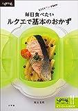 毎日食べたい ルクエで基本のおかず (ルクエスチームケースオフィシャルBOOK)