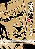 ラクダが笑う~ファイナル・カット~ (リュウコミックス)