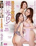 裸にエプロン VOL,3 (ROSD-33) [DVD][アダルト]