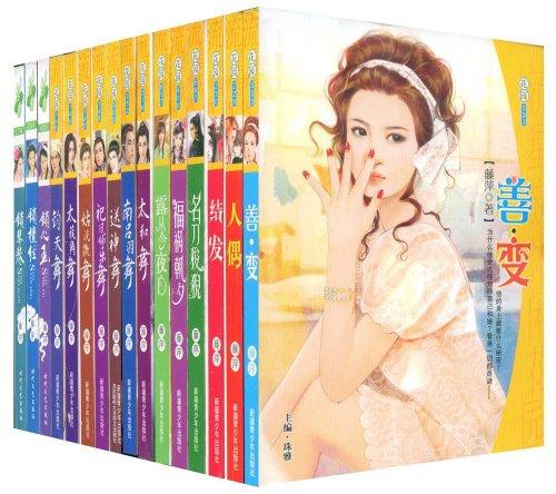 花雨原创10年经典 藤萍精品集 盒装全16册