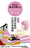 物理学者長谷川博士の目からウロコの落ちる本 第3巻 日本女性のための幸福論: 3-3 現代社会で父性文明の抱える問題と日本女性の出番 (GBコアブックス)