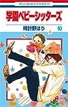 学園ベビーシッターズ 10 (花とゆめCOMICS)
