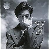 愛すべきものすべてに-YUTAKA OZAKI BEST