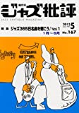 ジャズ批評 2012年 05月号 [雑誌] [雑誌] / 松坂 (刊)