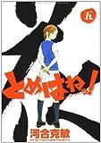 とめはねっ! 5 (ヤングサンデーコミックス)