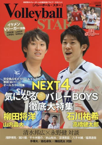 バレーボール・スター 2016年 02 月号 [雑誌]: イン・ロック 増刊