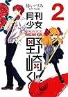 月刊少女野崎くん 第2巻