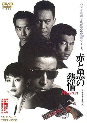 赤と黒の熱情 [DVD]