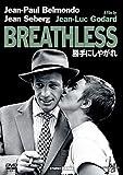 勝手にしやがれ 【ベスト・ライブラリー 1500円:隠れた名作特集】 [DVD]