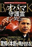 オバマ守護霊インタビュー (リバティ・ブックレット)