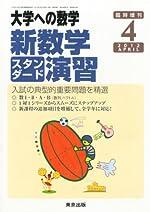 大学への数学増刊 新数学スタンダード演習 2012年 04月号 [雑誌]